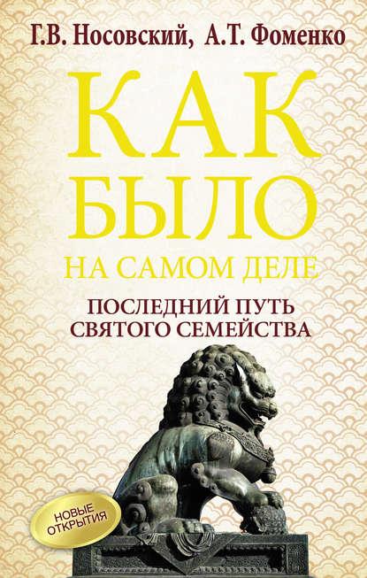 Книга Последний путь Святого семейства - скачать бесплатно в pdf, epub, fb2, Глеб Владимирович Носовский