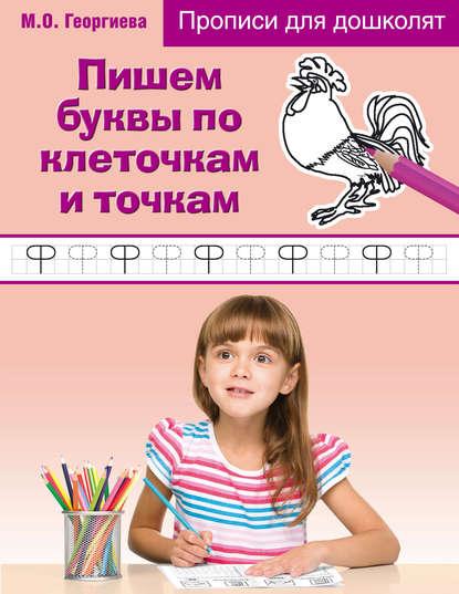 Книга Пишем буквы по клеточкам и точкам - скачать ...
