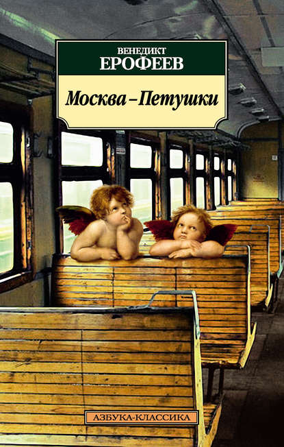 книга москва петушки скачать бесплатно в Pdf Epub Fb2 Txt венедикт васильевич ерофеев