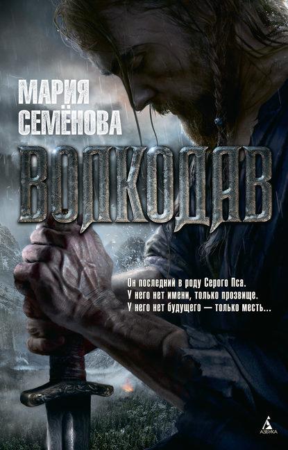 Книги скачать бесплатно мария семенова волкодав tyrynbemy's blog.
