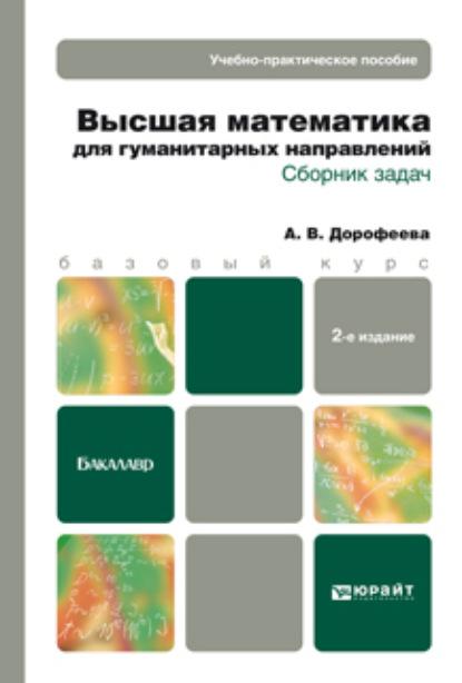Скачать бесплатно сборник решений задач по статистике конспект занятия арифметическое решение задач
