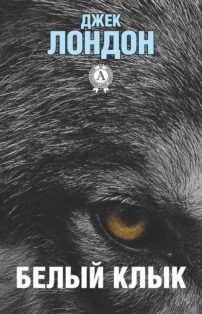 Белый клык (с иллюстрациями) (джек лондон) скачать книгу в fb2.
