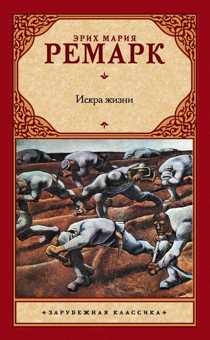 Книга три товарища ремарк, эрих мария скачать в формате epub.