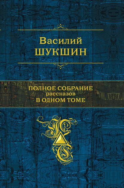 Василий шукшин книга чудик – скачать fb2, epub, pdf бесплатно.