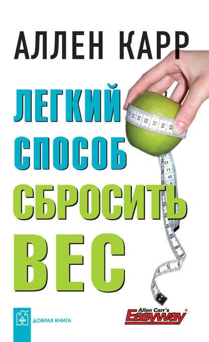 скачать аллен карр легкий способ сбросить вес