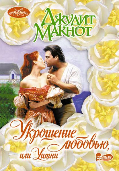 Книга укрощение любовью, или уитни читать онлайн. Автор: джудит.