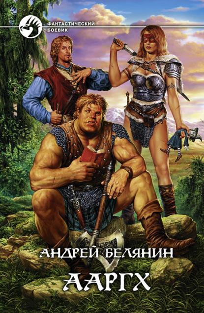 Андрей белянин ааргх в эльфятнике скачать книгу fb2 txt бесплатно.
