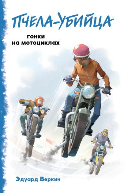 Книга «Пчела-убийца». Гонки на мотоциклах - скачать ...