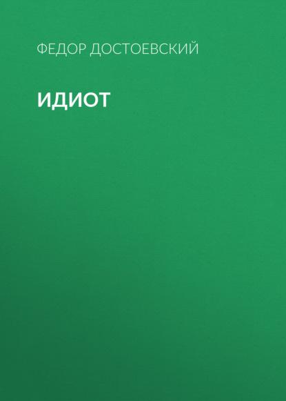 Идиот федор достоевский скачать в fb2, epub, mobi, pdf, txt.
