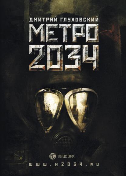 Книга метро 2034 скачать бесплатно в pdf, epub, fb2, txt.