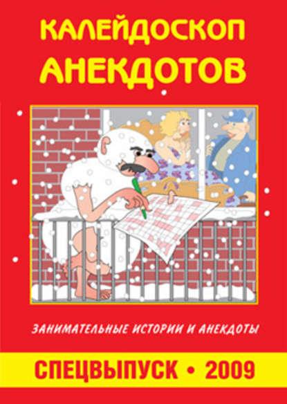 Скачать Бесплатно Сборник Анекдотов Мр3