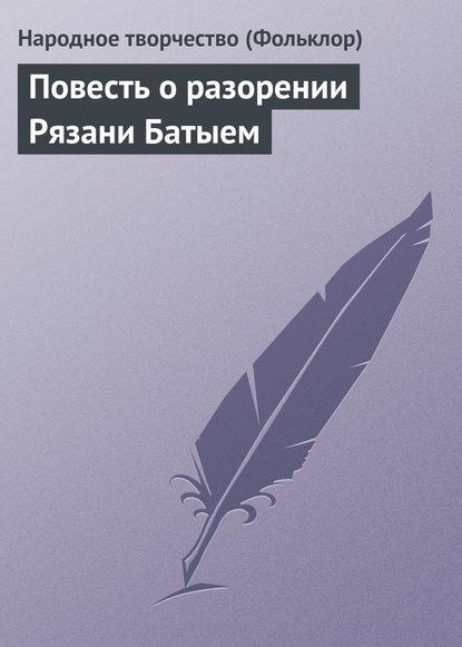 """Ответы@mail. Ru: о чём произведение """"повесть о разорении рязани батыем""""."""