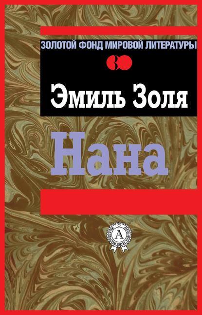 Нана» читать онлайн книгу автора эмиль золя в электронной.