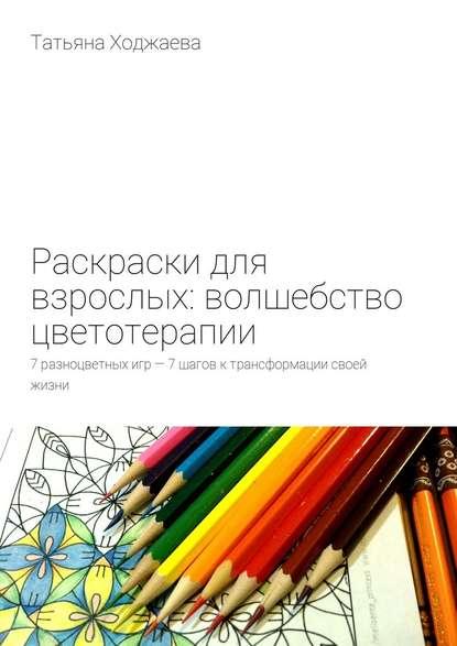 Книга Раскраски для взрослых: волшебство цветотерапии. 7 ...