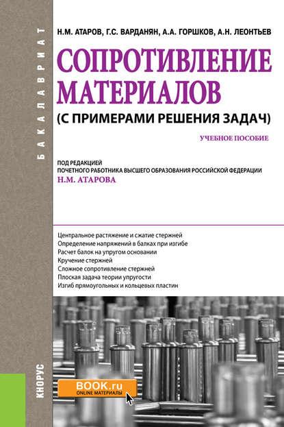 Бесплатно решение задач по сопротивлению материалов решение пространственных задач по теоретической механике