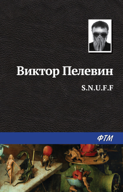 S. N. U. F. F скачать fb2, epub, txt полностью бесплатно пелевин.