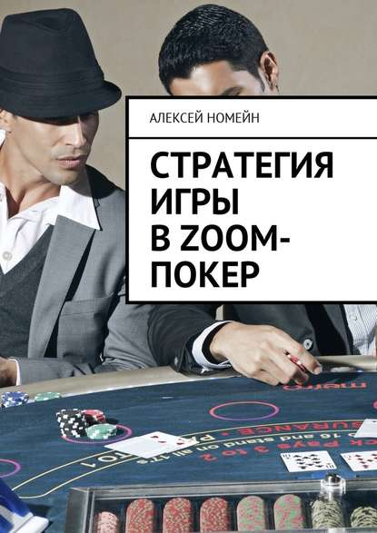 Скачать книгу про онлайн покер кто такие хостес в казино