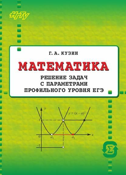 Скачать книгу решение задач с параметрами g для решения задач по химии