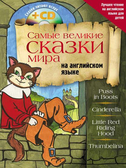Книга Самые великие сказки мира на английском языке ...