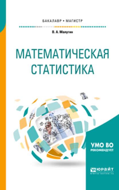 Решение задач по статистике скачать бесплатно решение задач по математике 2 класс тренажер
