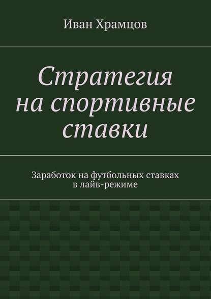 Современные фундаментальные и прикладные исследования Социальная психология.