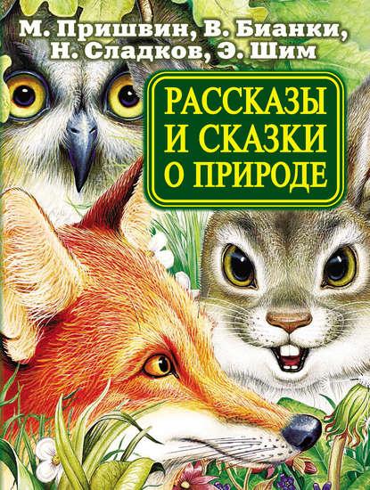 Книга Рассказы и сказки о природе - скачать бесплатно в ...