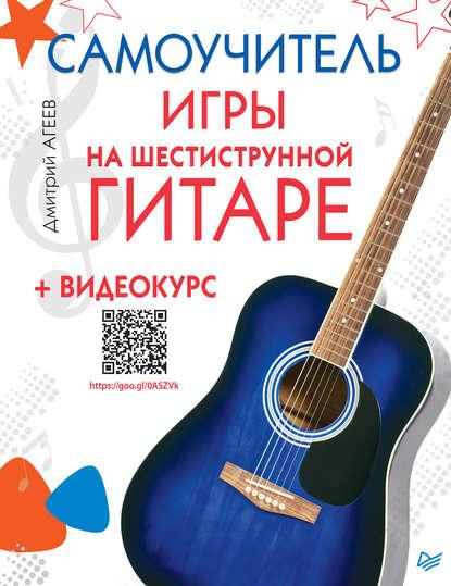Скачать обучение игры на гитаре бесплатно украина клиническая психология обучение