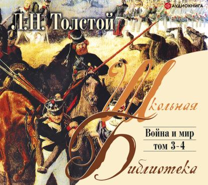 Лев толстой книга война и мир. Том 3 – скачать fb2, epub, pdf.