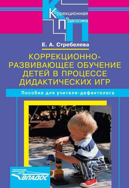 гей форум учителей дефектологов