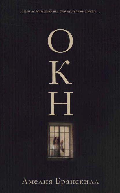 Книга Окно - скачать бесплатно в pdf, epub, fb2, txt