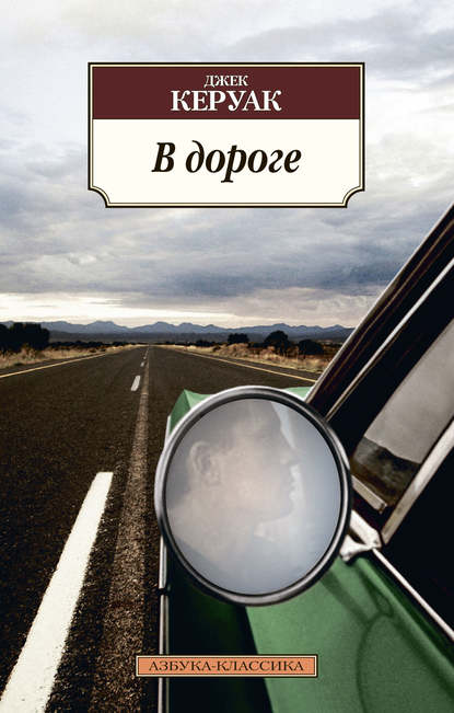 Керуак джек в дороге, скачать бесплатно книгу в формате fb2, doc.