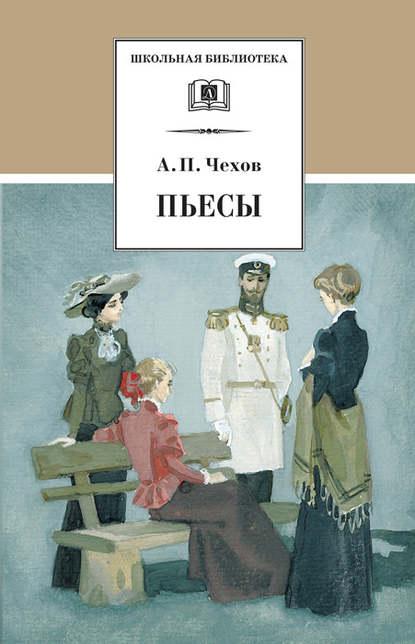 Читать бесплатно электронную книгу счастье. Антон павлович чехов.