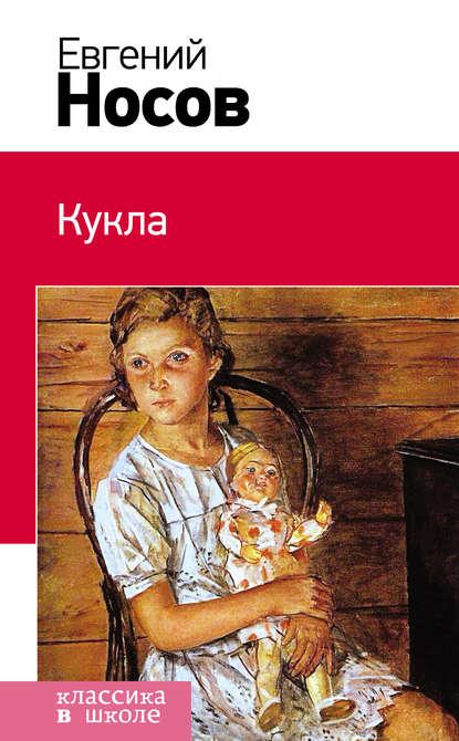"""Книга """"кукла"""" носов евгений иванович скачать бесплатно, читать."""