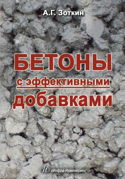 Бетоны скачать поломать бетон
