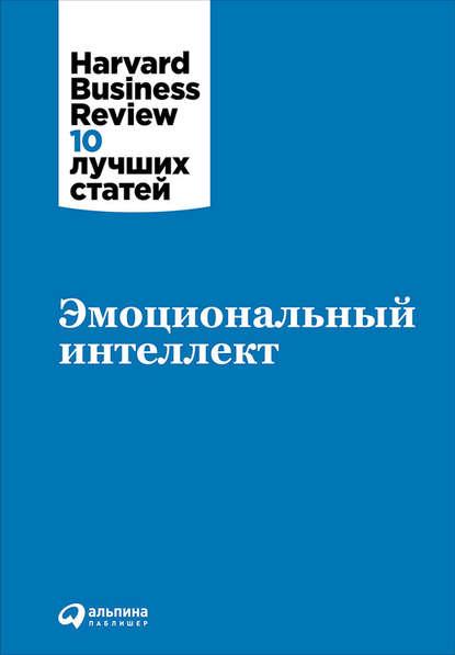 книга эмоциональный интеллект pdf