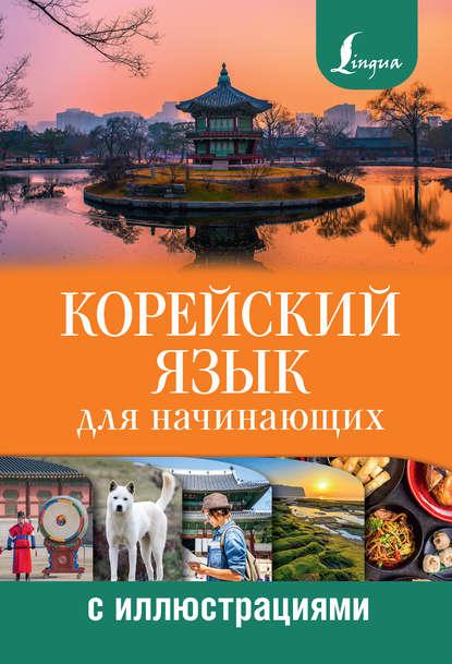 Корейский язык Справочник по грамматике скачать
