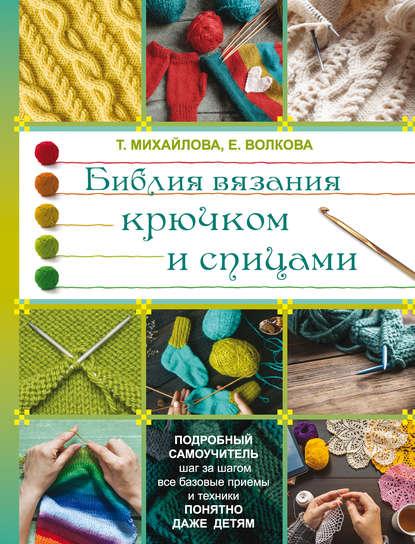 книга библия вязания крючком и спицами скачать бесплатно в Pdf